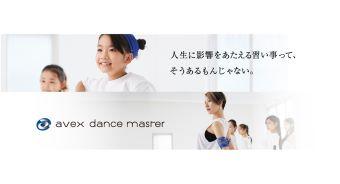 キッズダンス