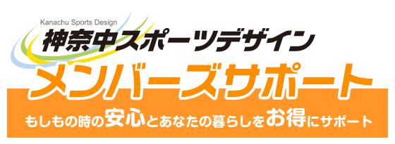 神奈中スポーツデザインメンバーズサポート もしもの時の安心とあなたの暮らしをお得にサポート