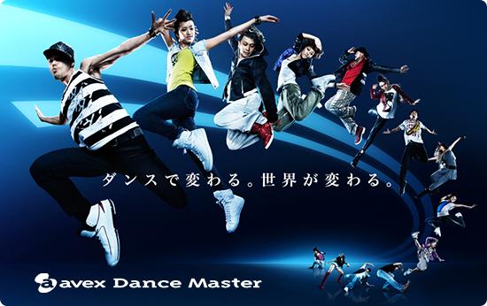 ダンスで変わる。世界が変わる。