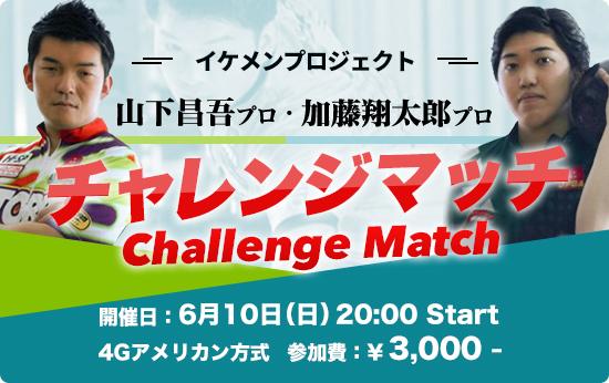 山下昌吾プロ・加藤翔太郎プロチャレンジマッチ