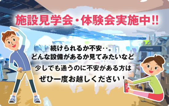施設見学会・体験会実施中!!