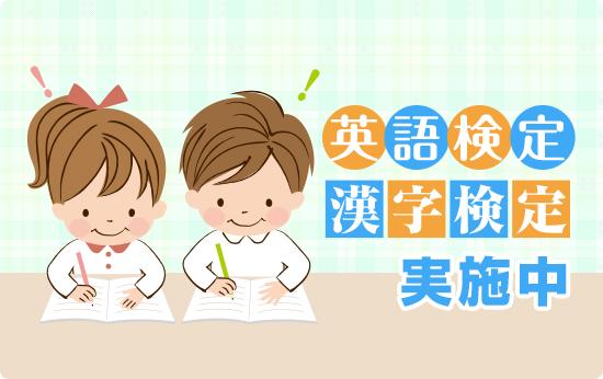 英語検定漢字検定実施中