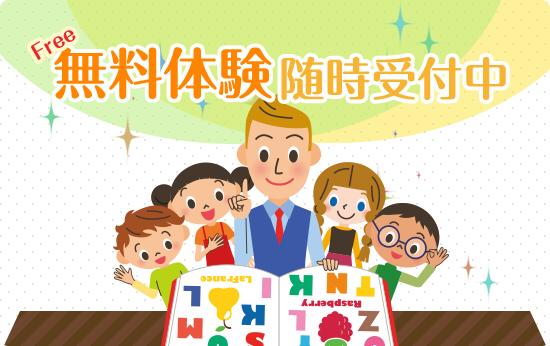 子ども英語教室無料体験随時受け付け中