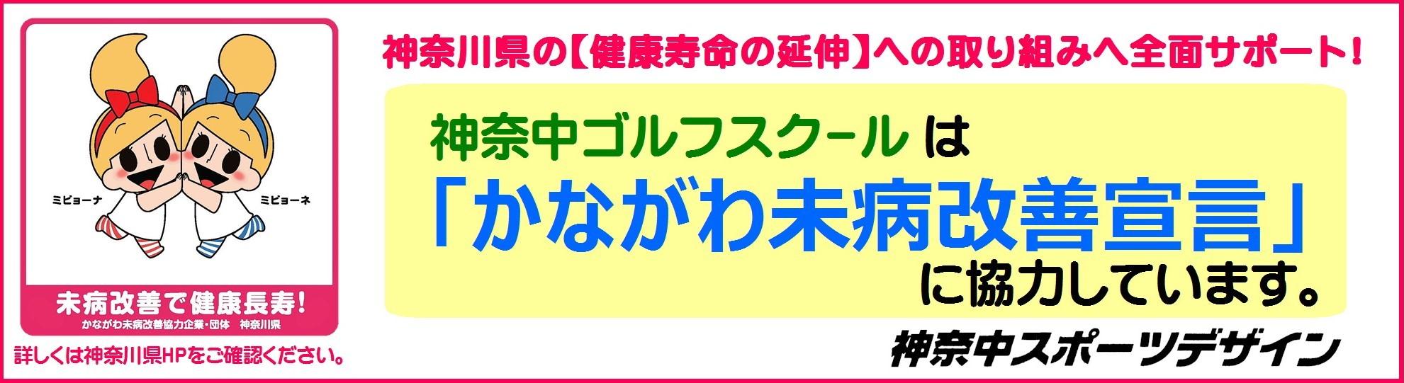 神奈中ゴルフスクールは「かながわ未病改善宣言」に協力しています。