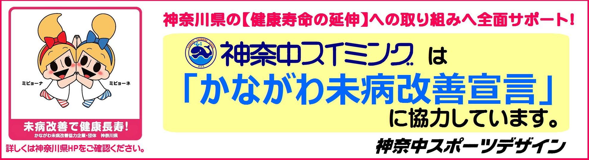 神奈中スイミングは「かながわ未病改善宣言」に協力しています。