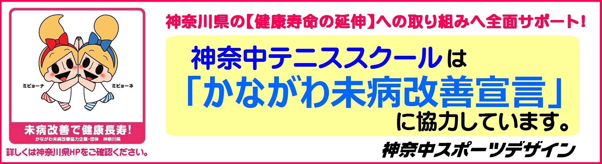 神奈中テニススクールは「かながわ未病改善宣言」に協力しています。