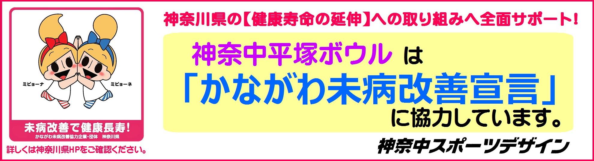 神奈中平塚ボウルは「かながわ未病改善宣言」に協力しています。