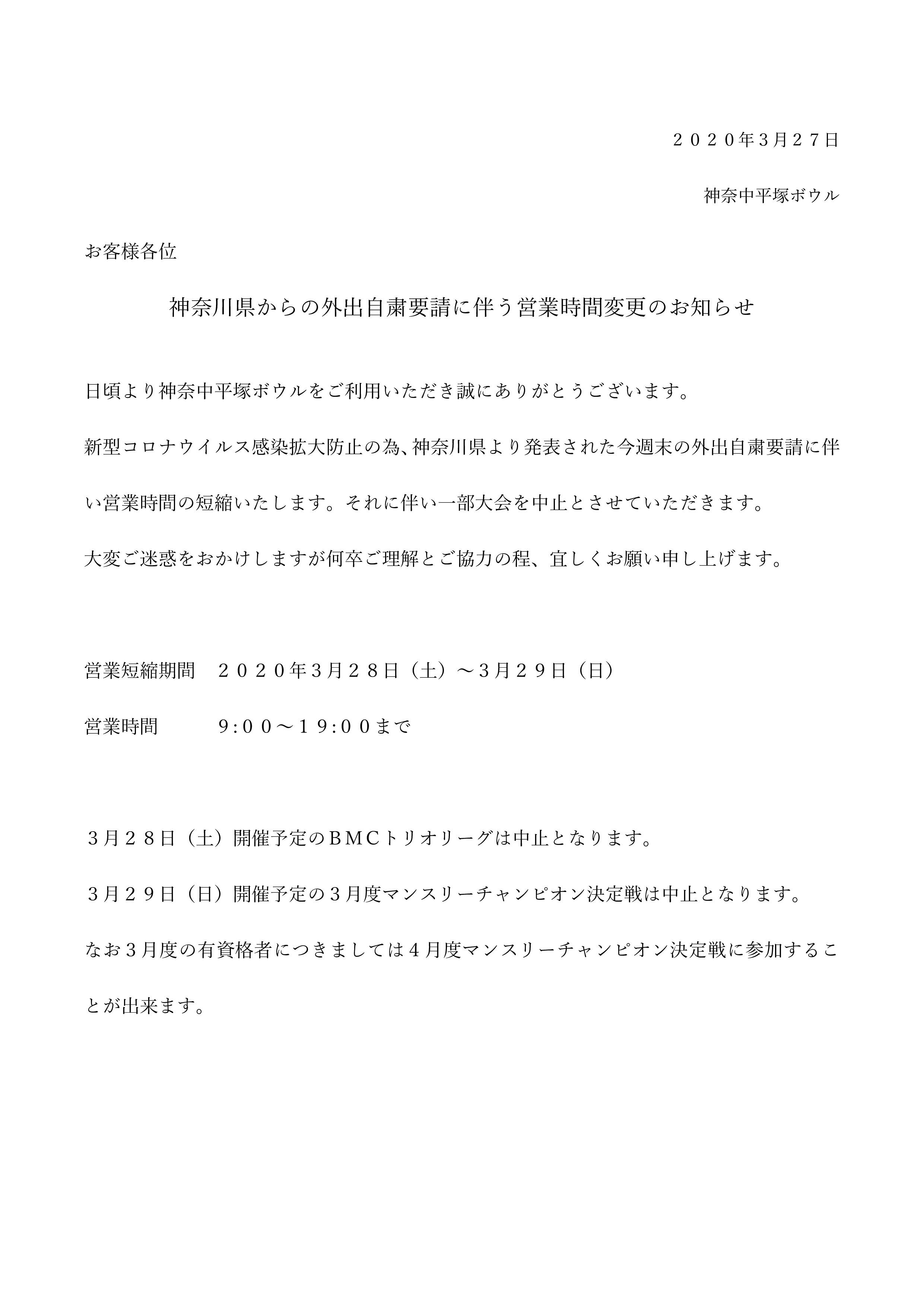 神奈川 県 自粛 要請