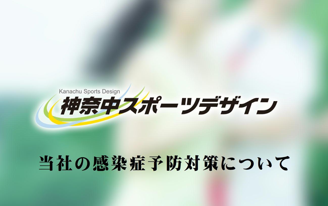 中央 交通 株価 神奈川
